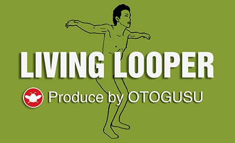 リビング・ルーパー/LIVING LOOPER